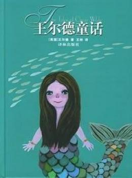 王尔德童话-王尔德【eybook.com】