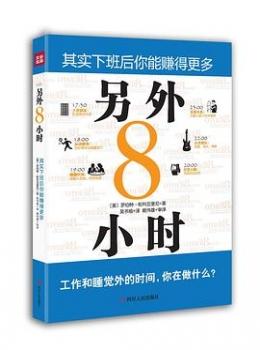 另外8小时【罗伯特·帕利亚里尼】eybook.com