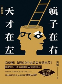 天才在左疯子在右【  高铭 】eybook.com