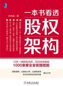一本书看透股权架构【李利威】pdf+epub+mobi+azw3