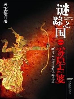 谜踪之国(全集)【天下霸唱】eybook.com