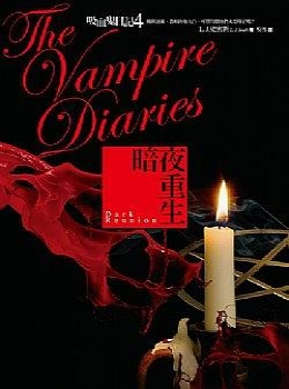 吸血鬼日记4_黑暗重汇