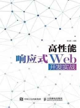 高性能响应式Web开发实战【李光毅】-eybook.com