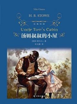 汤姆叔叔的小屋【[美] 斯托夫人】eybook.com