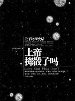 上帝掷骰子吗【曹天元】eybook.com