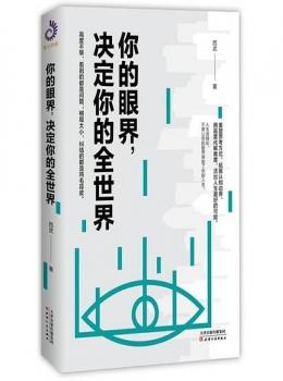 你的眼界,决定你的全世界  pdf+epub+mobi+azw3