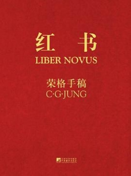 红书【 荣格 / C. G. Jung 】eybook.com
