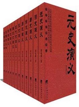 中国历史通俗演义【  蔡东藩 】eybook.com
