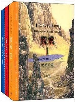 魔戒-全集【J.R.R. 托尔金(J.R.R. Tolkien)eybook.com】
