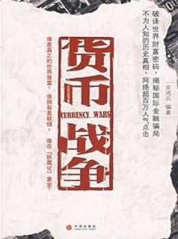 货币战争【  宋鸿兵】eybook.com