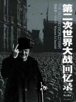 第二次世界大战回忆录【温斯顿·丘吉尔】eybook.com