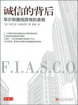 诚信的背后- 弗兰克·帕特诺伊 -eybook.com