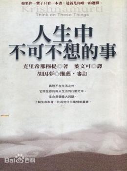 人生中不可不想的事【克里希那穆提】eybook.com