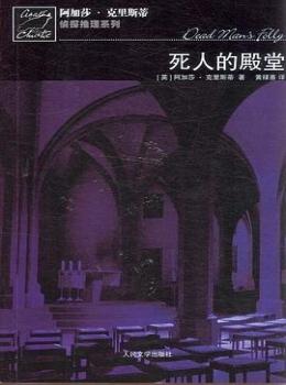 死人的殿堂【阿加莎.克里斯蒂】eybook.com