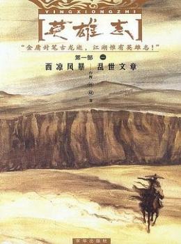 英雄志【  孙晓 】eybook.com