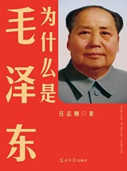 为什么是毛泽东   pdf+epub+mobi+azw3