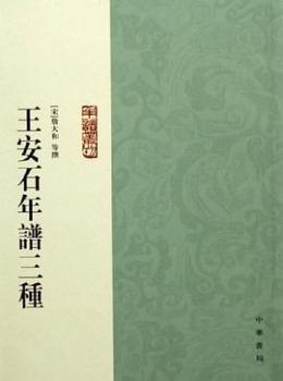 王安石年谱三种(中华)