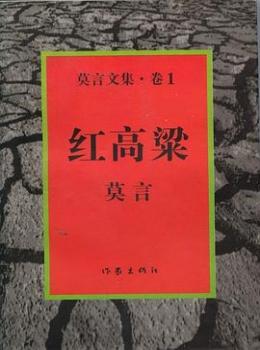 红高粱【  莫言 】eybook.com