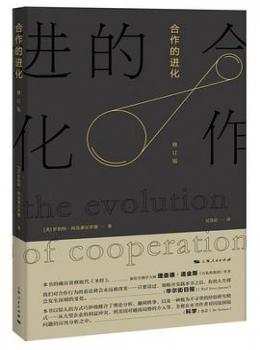 合作的进化 修订版 【 [美]罗伯特·阿克塞尔罗德】eybook.com