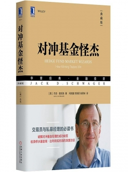 对冲基金怪杰(典藏版)   pdf+epub+mobi+azw3