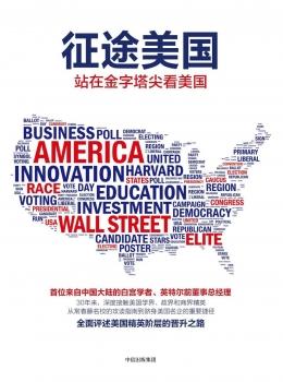 征途美国   pdf+epub+mobi+azw3