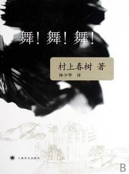 舞!舞!舞【村上春树】epub+mobi+PDF
