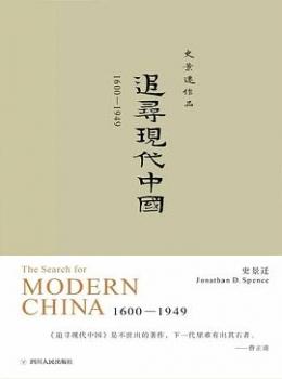追寻现代中国【 [美]史景迁】eybook.com