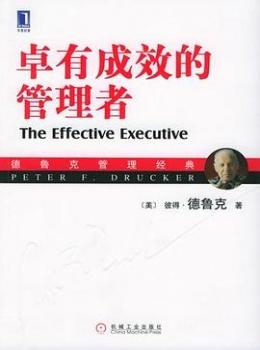 《卓有成效的管理者》(珍藏版)【彼得·德鲁克】eybook.com