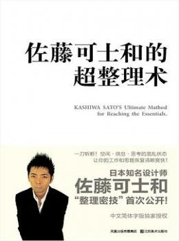 佐藤可士和的超整理术—佐藤可士和【eybook.com】