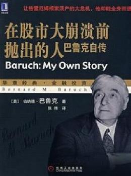 在股市大崩溃前抛出的人【伯纳德・巴鲁克】——风陵渡书屋