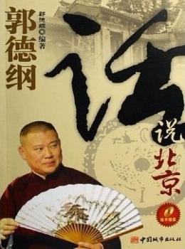 郭德纲话说北京【】eybook.com
