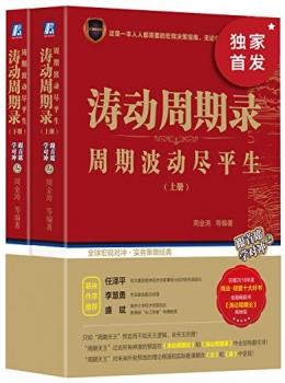 涛动周期录   pdf+epub+mobi+azw3