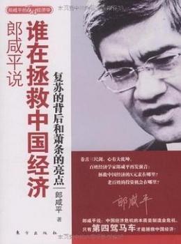 郎咸平说:谁在拯救中国经济-【郎咸平】eybook.com