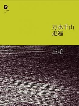 万水千山走遍【三毛】eybook.com