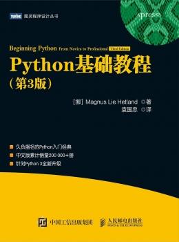 Python基础教程(第3版)【MagusLieHetlad】eybook.com