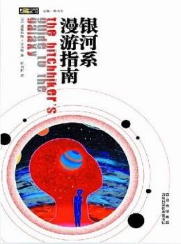 银河系漫游指南【道格拉斯·亚当斯】eybook.com