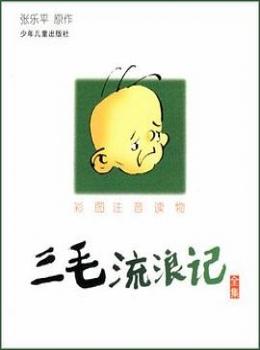 三毛流浪记(全集).