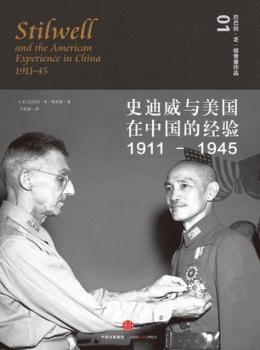 《史迪威与美国在中国的经验(1911-1945)
