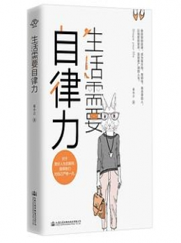 生活需要自律力【童小言】-eybook.com