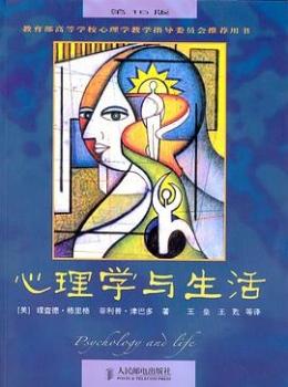 心理学与生活-菲利普·津巴多-eybook.com