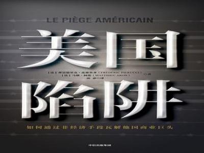 美国陷阱【弗雷德里克·皮耶鲁齐】eybook.com  免费电子书