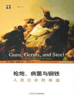 枪炮、病菌与钢铁:人类社会的命运—贾雷德·戴蒙德【eybook.com】