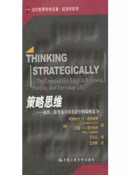 策略思维 : 商界、政界及日常生活中的策略竞争