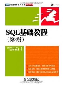 SQL基础教程【eybook.com】