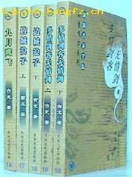 小李飞刀系列合集