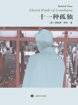 十一种孤独—理查德·耶茨【eybook.com】