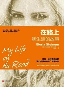 在路上:我生活的故事【 [美] 格洛丽亚·斯泰纳姆】pdf+epub+mobi+azw3