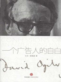一个广告人的自白【大卫·奥格威】eybook.com