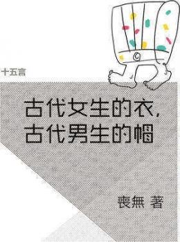 古代女生的衣,古代男生的帽·十五言喪無文集(果壳·十五言系列)-eybook.com