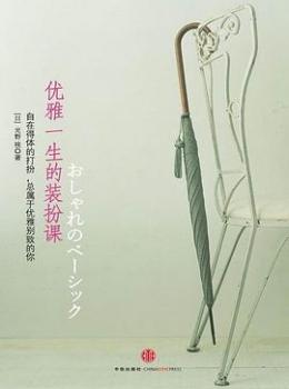 优雅一生的装扮课【光野桃】epub